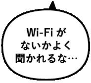 Wi-Fiがないかよく聞かれるな…