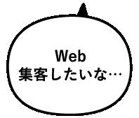 Web集客したいな…